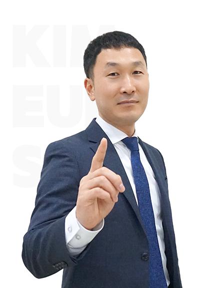 김은수 교수
