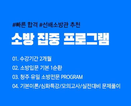소방2개월집중